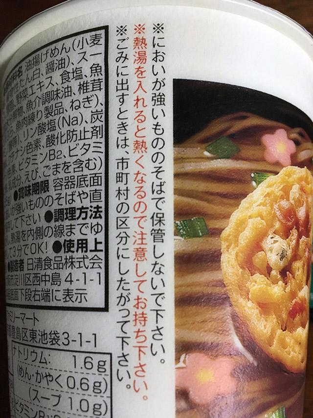 なぜ入れるかはともかく、助六寿司も熱湯を入れたら熱くて持てないので注意喚起