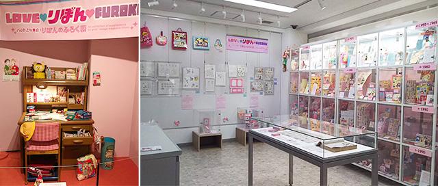 左は京都国際マンガミュージアム、右が明治大学 米沢嘉博記念図書館でそれぞれ行われた「LOVE♥りぼん♥FUROKU」展。(以前のさくらいさんの記事より</a>)