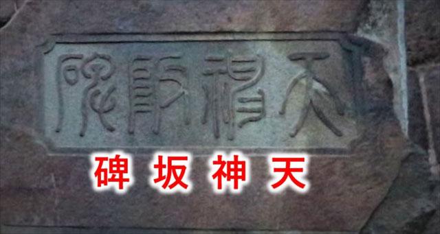 よく見ると、「天神坂碑」と書かれてある