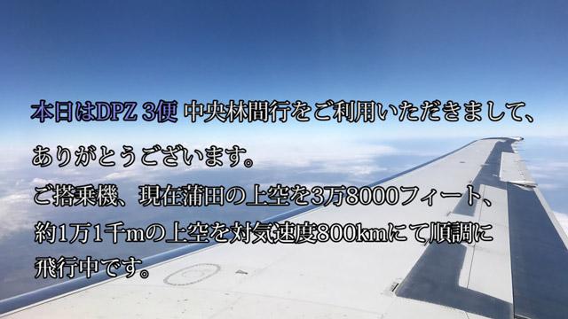飛行機のゴーという音を想像しながら読んで下さい。