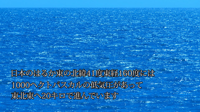 「日本のはるか東」や「アリューシャン近海」である。