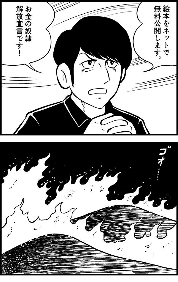 横山『三国志』風・絵本作家さん&赤壁の戦い風・炎上