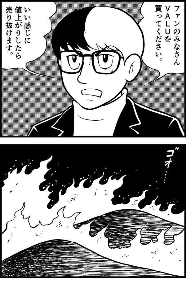 横山『三国志』風・人気YouTuber&赤壁の戦い風・炎上
