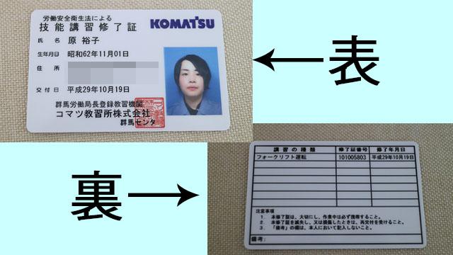 フォークリフトを運転するときに携帯する資格証です。いっぱい資格を取っている人は下に続いていきます。