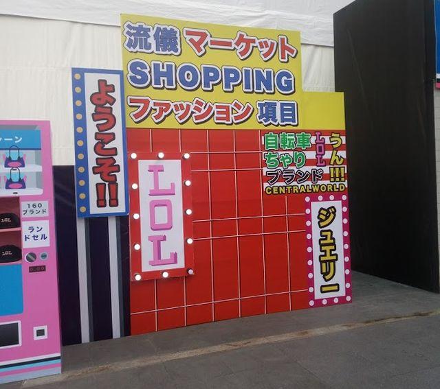 すごいデコレーション!繁華街やスーパー玉出を凝縮した感じにも見える。 外国人から見た、ぎゅぎゅっと凝縮した日本かも。