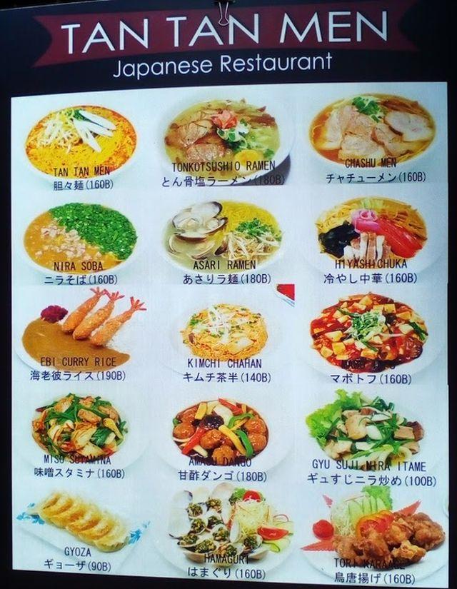 「茶半」に「マボトフ」に「ラ麺」。長音が弱点の飲食店らしい。
