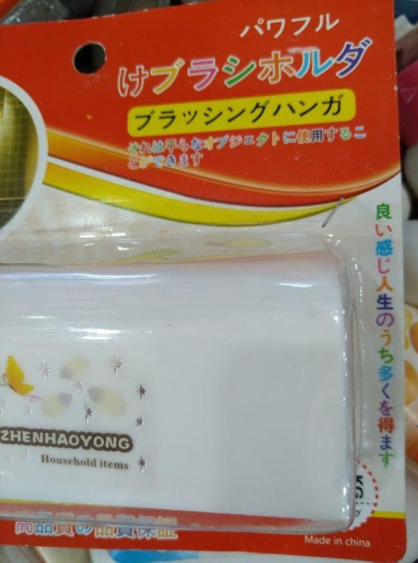 ZHENHAOYONGは中国語で「本当に使える」の意味。 「良い感じ人生のうち多くを得ます」。 けブラシホルダを買って人生上向きに。