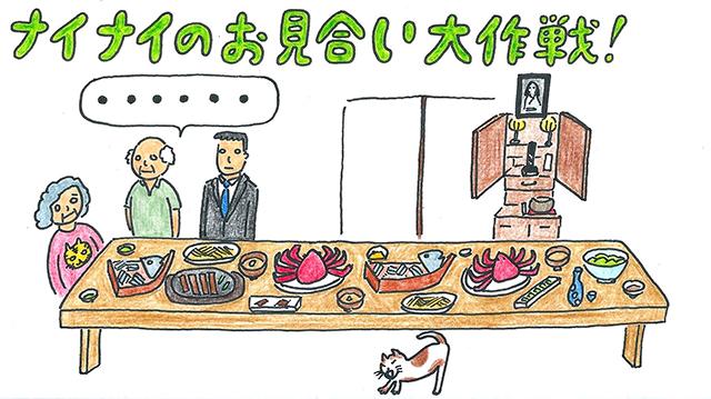 男性の実家訪問コーナー。女性が何人来るかわからないため多めの料理を用意するのですが、男性に人気がないと大量の残飯が発生してしまいます。当番組内で一番のお母さん泣かせのコーナーです。
