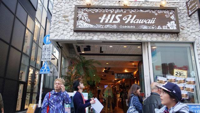 ハワイ旅行の代理店の前はココナツのにおいがした