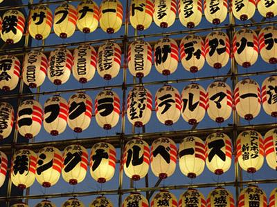 花園神社の酉の市、デイリーポータルZのちょうちんもあります。今年はあと17、18、29、30日にやっているよ
