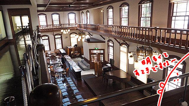 旧古賀銀行の中。モダンで素敵。