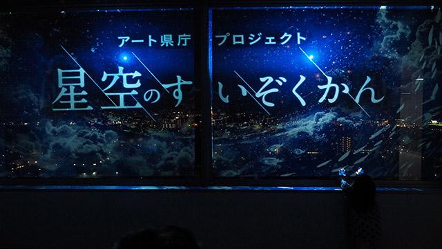 展望ホールの窓。外観ではなく窓を照らし本物の夜景とコラボするようだ。