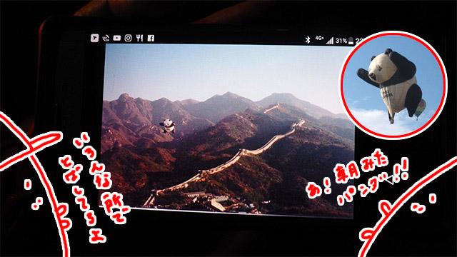 パンダバルーンに乗ってた人たちだった! これは万里の長城の上を飛んだ時の写真。