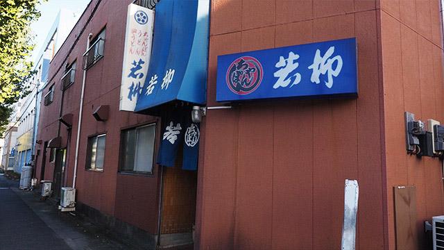 昭和8年創業。店の奥にTVがあって、お客はそれを見ながら食べるような気取らない食堂だ。
