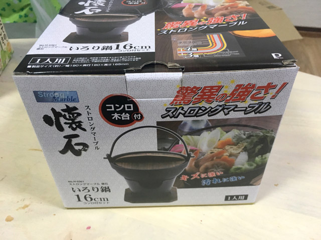 これです。「いろり鍋」が正式名称だそうです。2000円ぐらいでした。