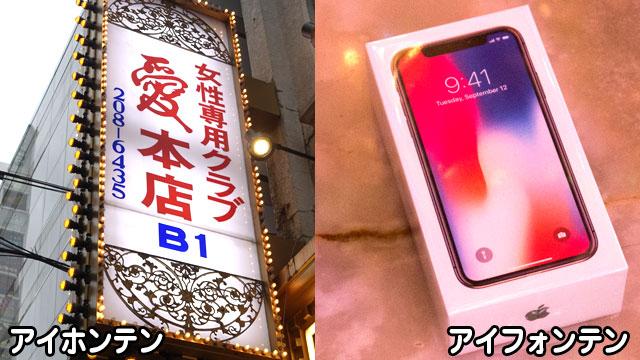 愛本店のホストからiPhone Xの使い方を聞いてみました。アイフォンテンとアイホンテンというダジャレを言いたかっただけです!