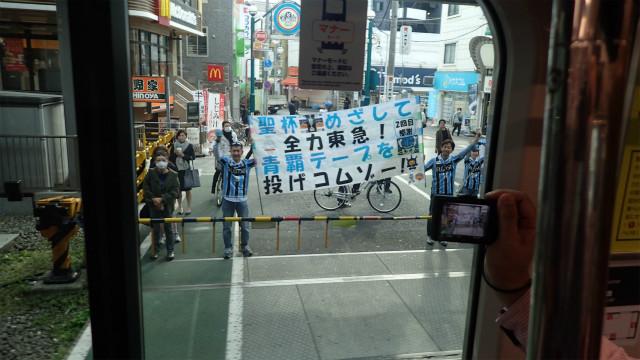 元住吉駅の踏切で仲間の川崎フロンターレのサポーターが待っててくれた! 応援の応援ということかな。「投げコムゾー!」というダジャレに元気をもらいました