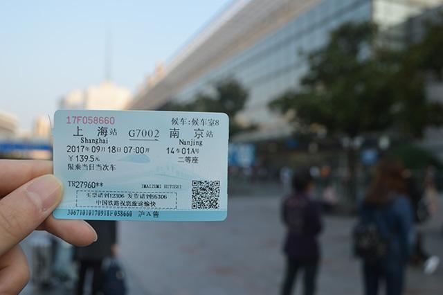 片道約2,500円。日本の新幹線だと東京から小田原にもいけない。
