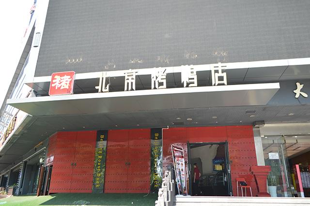 せっかくなので北京ダックも食べた。南京ダックの聖地で堂々と北京ダックを売る度胸のある店だ。