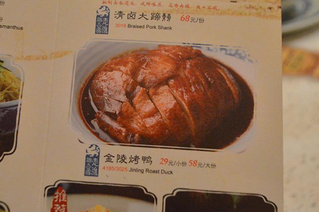 「金陵烤鴨」と書くメニューが「南京ダック」にあたる