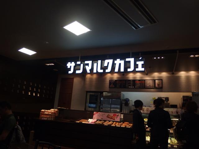 岡山空港内のサンマルク