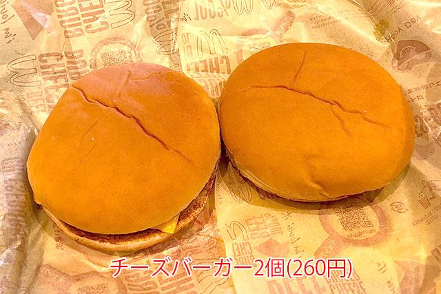チーズバーガーは1個130円。