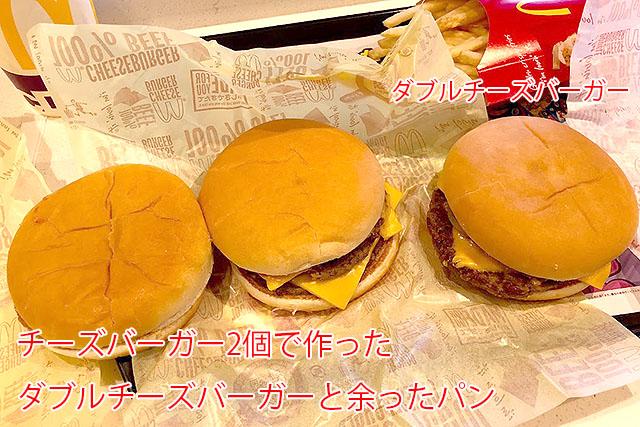 チーズバーガー2個の方が、パン1個と60円分お得。一般常識かと思ってたが、知らない人も多いらしい。