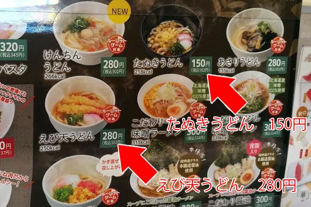 価格差は130円。