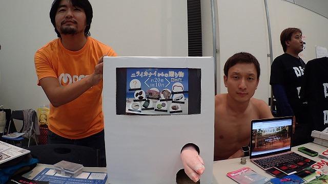 沖縄のメディアだからってガチャガチャの回すとこ豚足にしていいんだろうか。「DeeOkinawa」