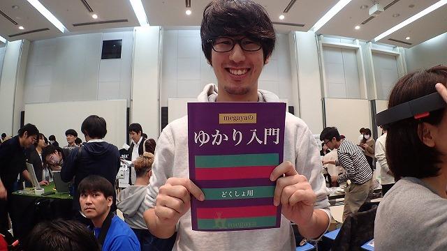 ゆかりっ子のmegayaさんはゆかりの本を