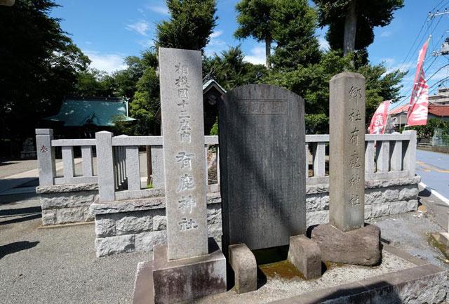 寒川神社は一宮だが由緒があるのは有鹿神社