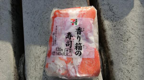 寿司(これもおいしい)もあるし、