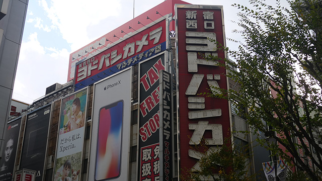 たくさんの商品がある場所、ということでヨドバシカメラ新宿西口に