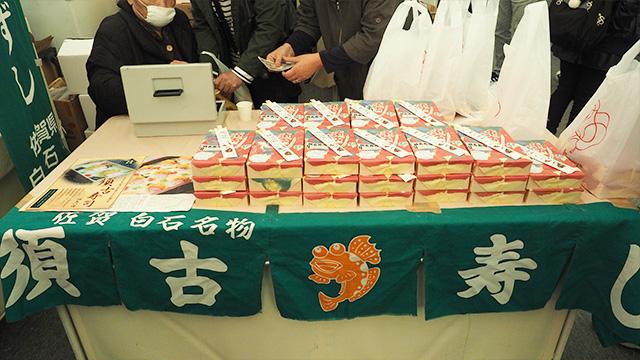 須古寿司とは、有明海の珍魚ムツゴロウが入っている押し寿司である。