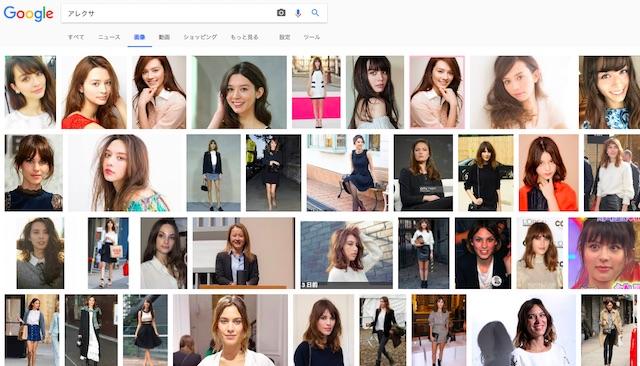 「アレクサ」で画像検索したらモデルの人がたくさん出てきた。こんな人たちに話しかけようとしているのか、僕は。