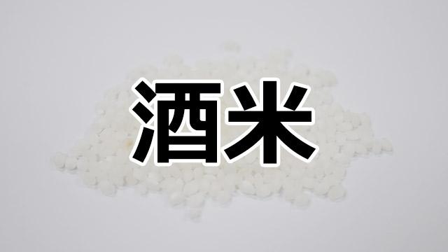 日本酒は酒米で作ります!!!