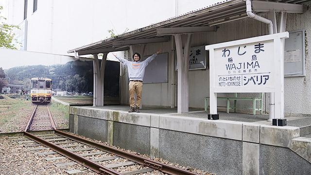 ということで、石川県・能登にやってきました!