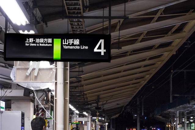 山手線 東京駅 内回りホームの行き先表示。上野と池袋だけというシンプルさ(表示が2つしかないのは東京駅と秋葉原駅だけ)。