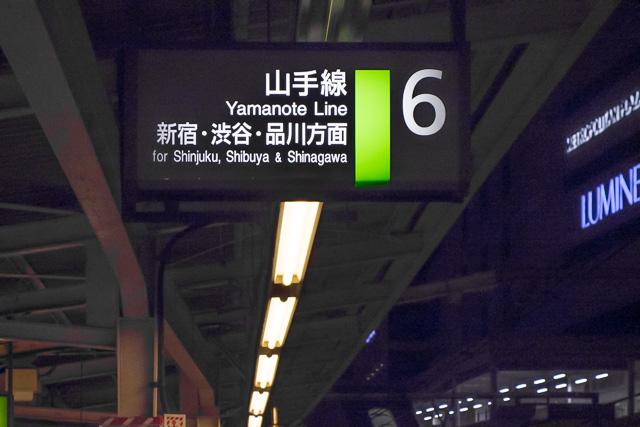 池袋の内回り。新宿、渋谷、品川という主要駅しか示さない。