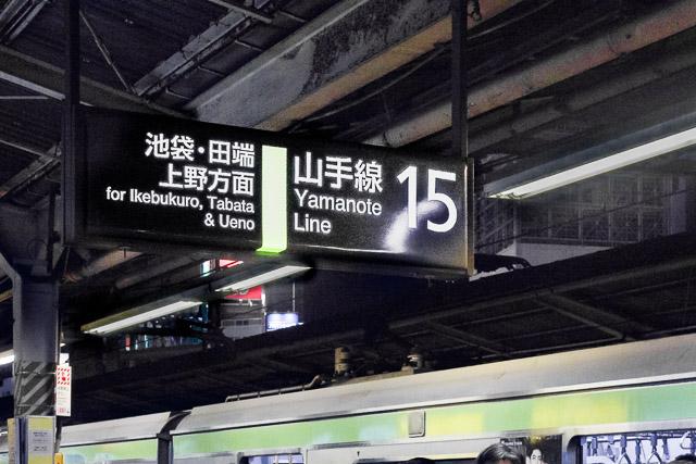 新宿の外回り。池袋、上野は行き先表示として当然だが、田端の登場にはびっくり。