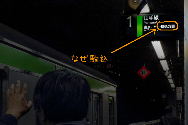 内回り品川駅、謎の駒込行き表示。駒込が出てくるのは内外全駅でここだけ。