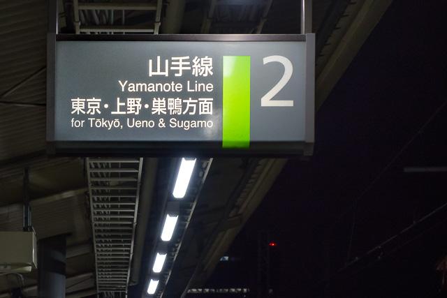 内回り田町駅。なぜか巣鴨。巣鴨が出てくるのはあと内回りの田端駅だけ。
