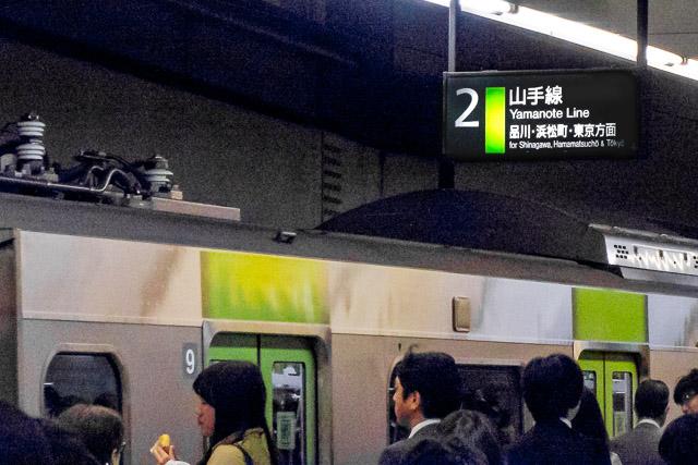 浜松町が出てくるのは、ここ内回り渋谷だけ。