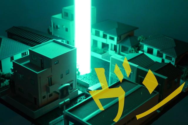 マンション・ライト……