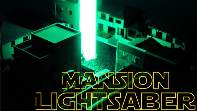 マンションチラシによく出てくるあの光をライトセイバーにしてみました。