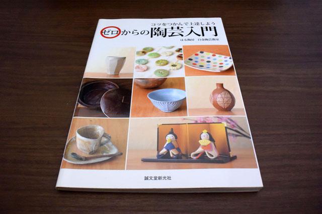 まず行ったのは本屋へ行き陶芸の本を買う事だった。そんなレベルである。