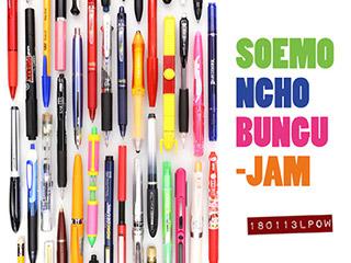 お客さんには、イベント応援用のボールペンも配布する予定。今からボールペン100本を改造します。