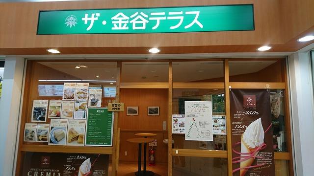 東武日光駅の休憩所のところにある