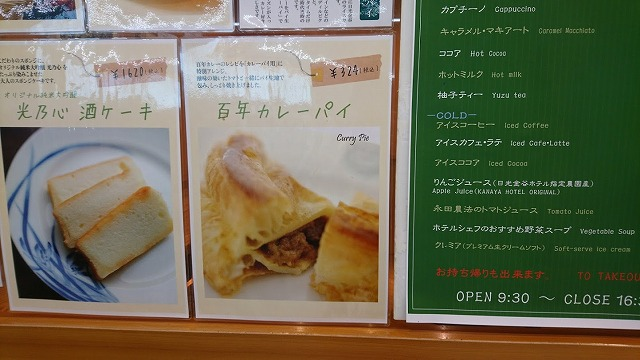 百年カレーパイ(324円)