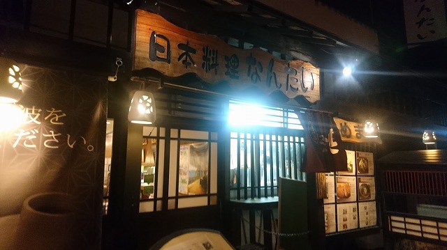 中禅寺温泉バス停近くにある料理屋さん